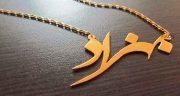 شعر در مورد اسم بهزاد ، عکس نوشته و عکس پروفایل تبریک تولد اسم بهزاد